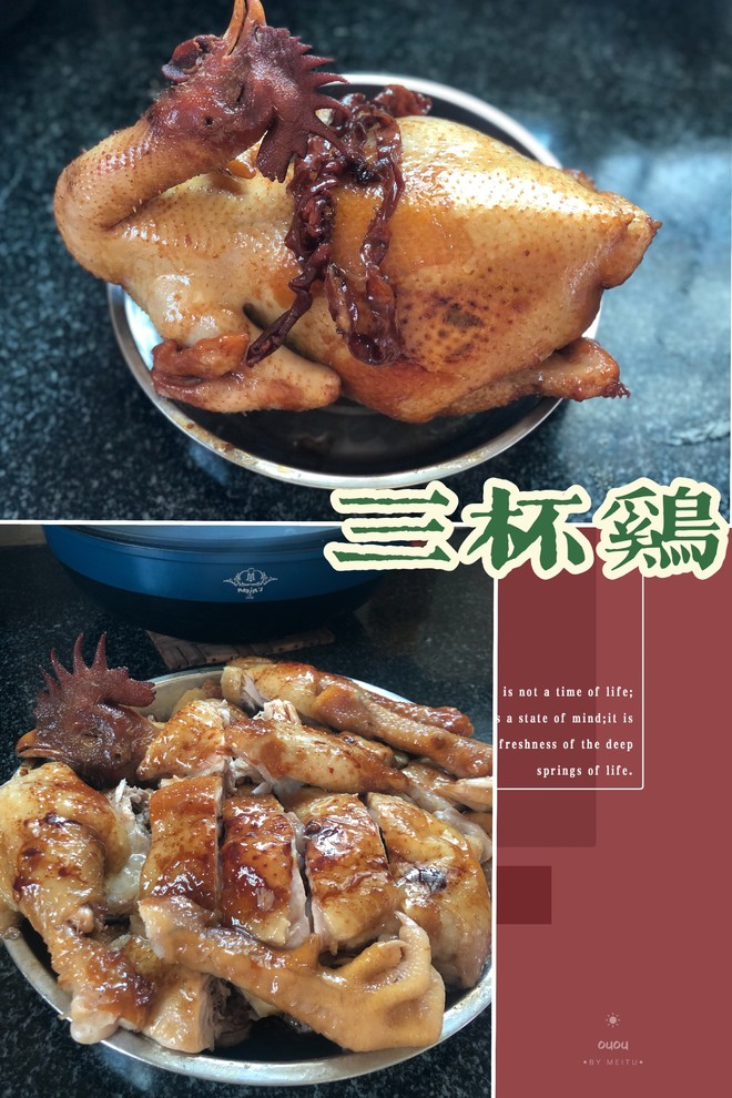 The practice of home cooking three cup chicken