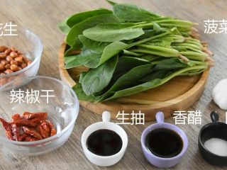 Spinach is an appetizer with wine without losing nutrition. Spinach, peanuts, chili, dried garlic, light soy sauce, balsamic vinegar, sugar, and salt